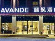 Lavande Hotel (Shenzhen Bao'an Airport Branch)