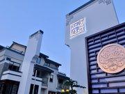 湖州江南庭院酒店