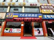 7天连锁酒店(南昌昌北江西财经大学店)