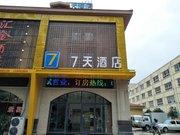 7天连锁酒店(明光汇金广场)