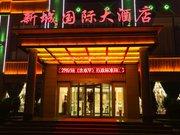 甘谷新城国际大酒店