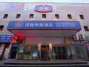 汉庭酒店(北京永定门外地铁站店)