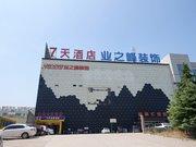 7天(泰安市政广场店)