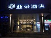 Atour Hotel (Guangzhou Tianhe)