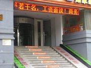 Home Inn (Zhonglou North Street, Xi'an)