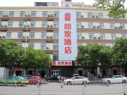 如家快捷酒店(银川南门广场机场巴士店)