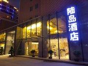 厦门陆岛酒店(会展店)