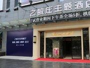 Zhiminzhuang Theme Hotel