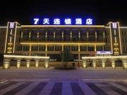 7天连锁酒店(西宁湟中店)