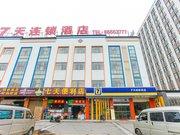 7天连锁酒店(江阴锡澄路青阳店)