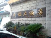 明溪幸福大酒店