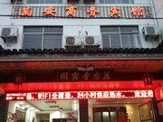 黄山休宁县万安商务宾馆
