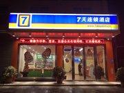 7天(汉中洋县和平路店)