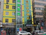 安阳富苑快捷酒店