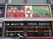 横山百隆大酒店