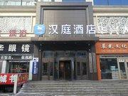 汉庭酒店(双鸭山新兴大街店)