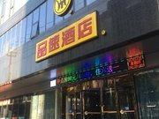 Super 8 Hotel Xiangshan International style street shop