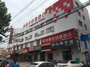 尚客优快捷酒店(秦安汽车站店)