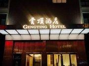 广安云顶酒店