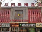 西乡庆华四季精品酒店
