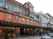 南通蓝天商务酒店
