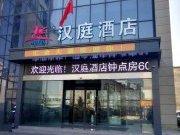新品汉庭酒店(黄山东路店)