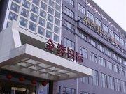 金湾国际大酒店