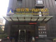 James Joyce Coffetel (Wuhan Hongkong Road Branch)