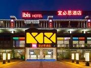 宜必思酒店(蚌埠龙子湖高铁站店)