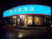 汉庭酒店(焦作解放中路店)
