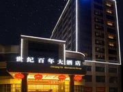 龙山世纪百年大酒店