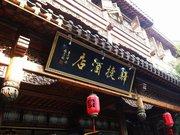 驿捷度假酒店(台儿庄古城店)