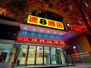 速8酒店(绵阳科学城店)