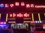 若羌荣华精品酒店