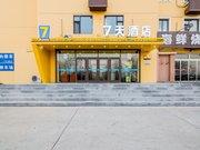 7天酒店(北戴河老虎石店)
