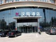 汉庭酒店(张家口蔚县店)