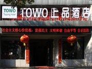 黄山TOWO上品酒店