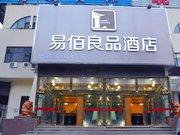 易佰良品酒店(潍坊火阳城店)