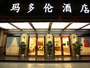 玛多伦酒店(西昌湿地邛海公园店)