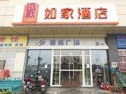 如家(吴江赛格广场店)