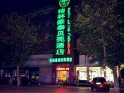 格林豪泰(滕州府前中路)
