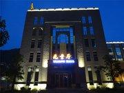 南涧阳光大酒店
