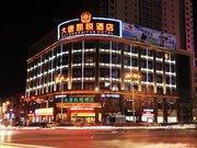 泰安大唐凯悦酒店