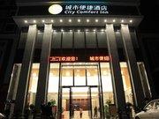 City Comfort Inn (Shenzhen Qinghu Metro Station)