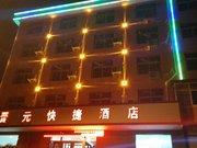 浮山晋元快捷酒店