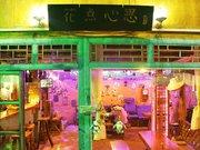 Huadian Xinsi Inn