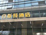 南京白斯特酒店南站店