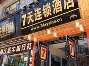 7天连锁酒店(丽江古城大水车店)