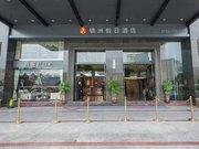 恩平锦洲假日酒店
