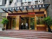 温州悠享精品酒店